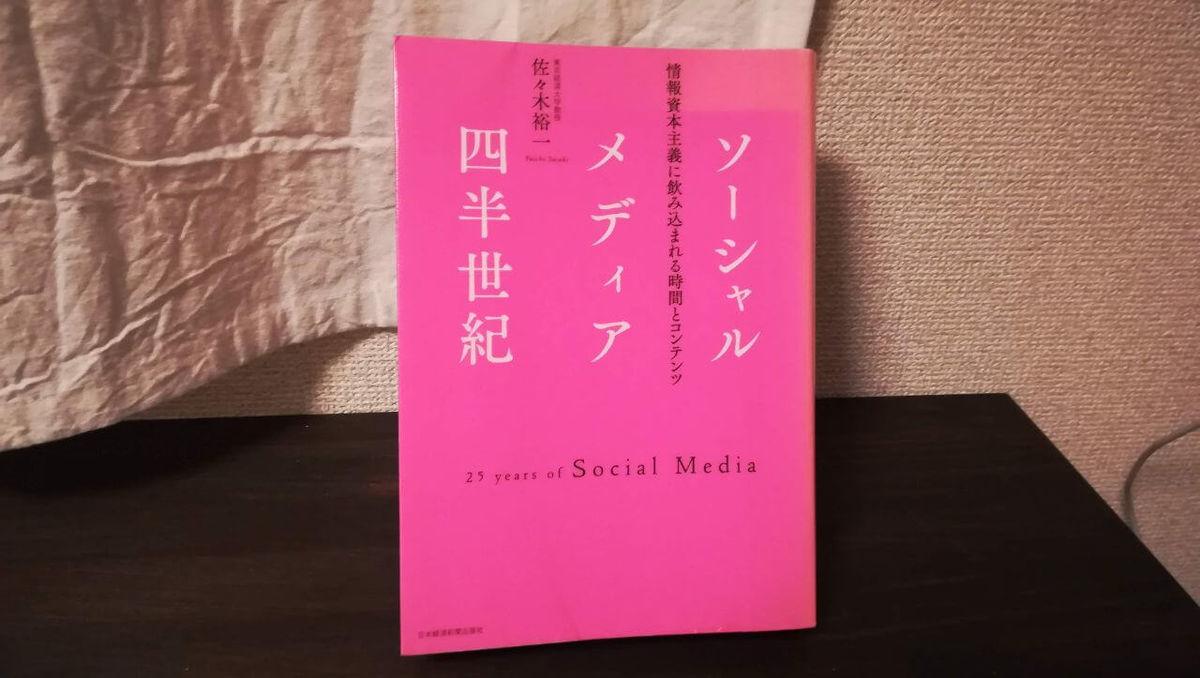 「ソーシャルメディア四半世紀」の表紙