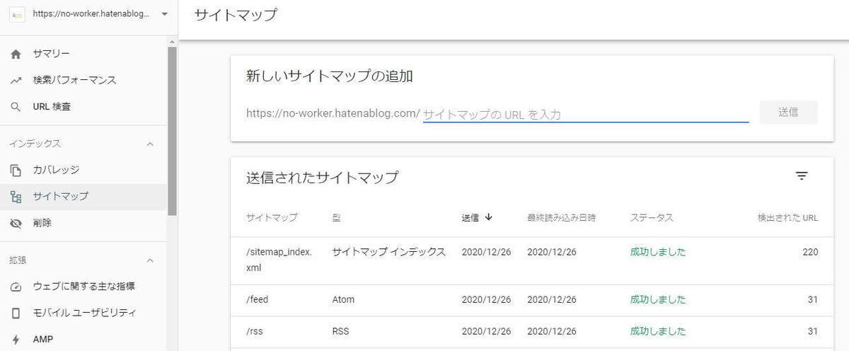 サーチコンソールではてなブログのサイトマップを送信