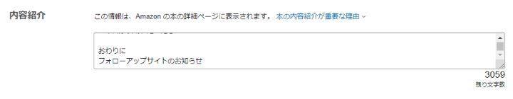 KDP出版の手順11