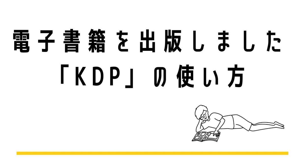 KDPの使い方を紹介します