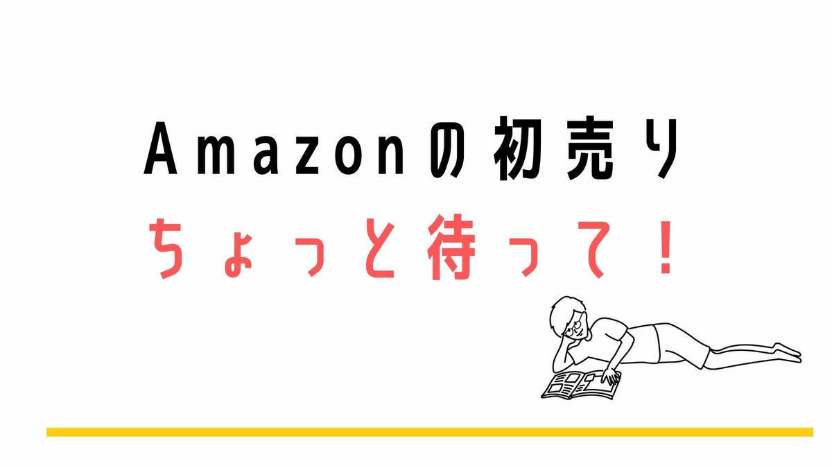 Amazonの初売り2021で損しないための知識
