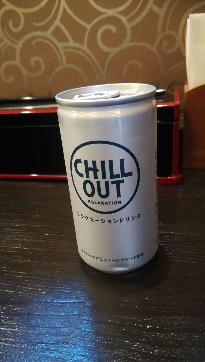 清涼飲料水のCHILL OUT(チルアウト)