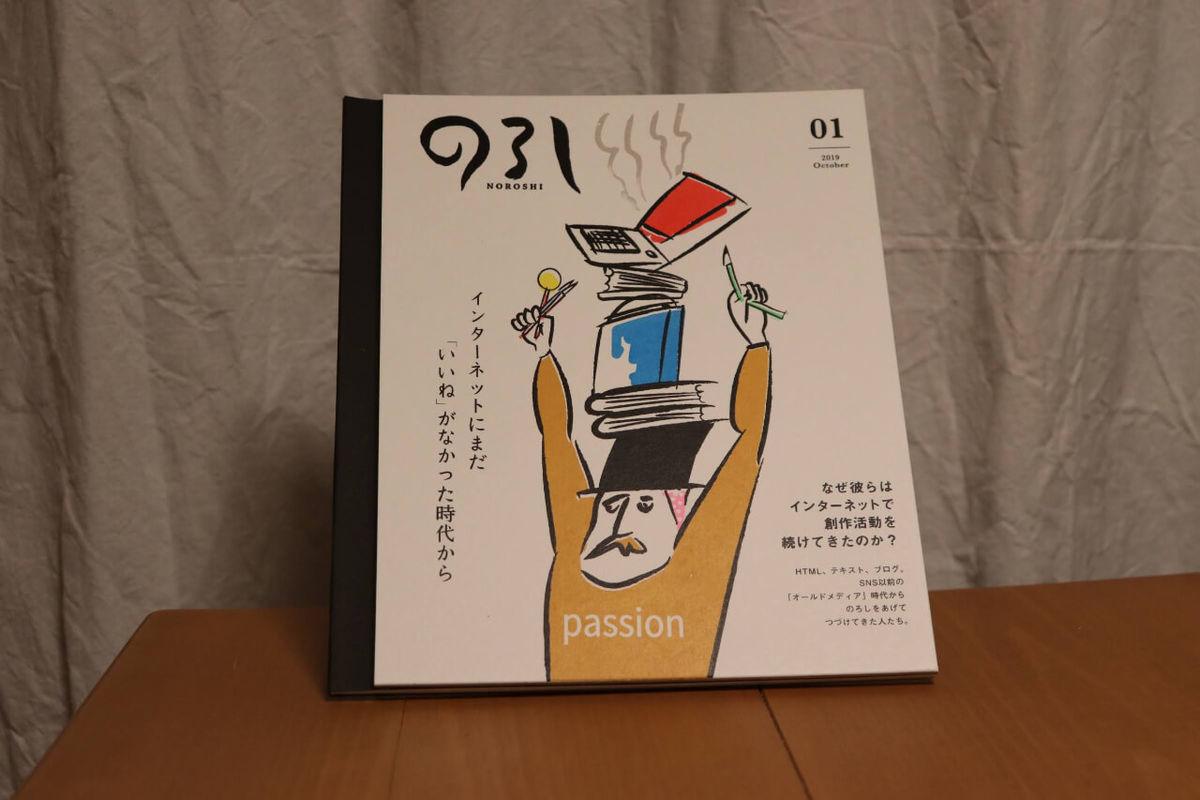烽火出版の『のろし vol.1』の表紙