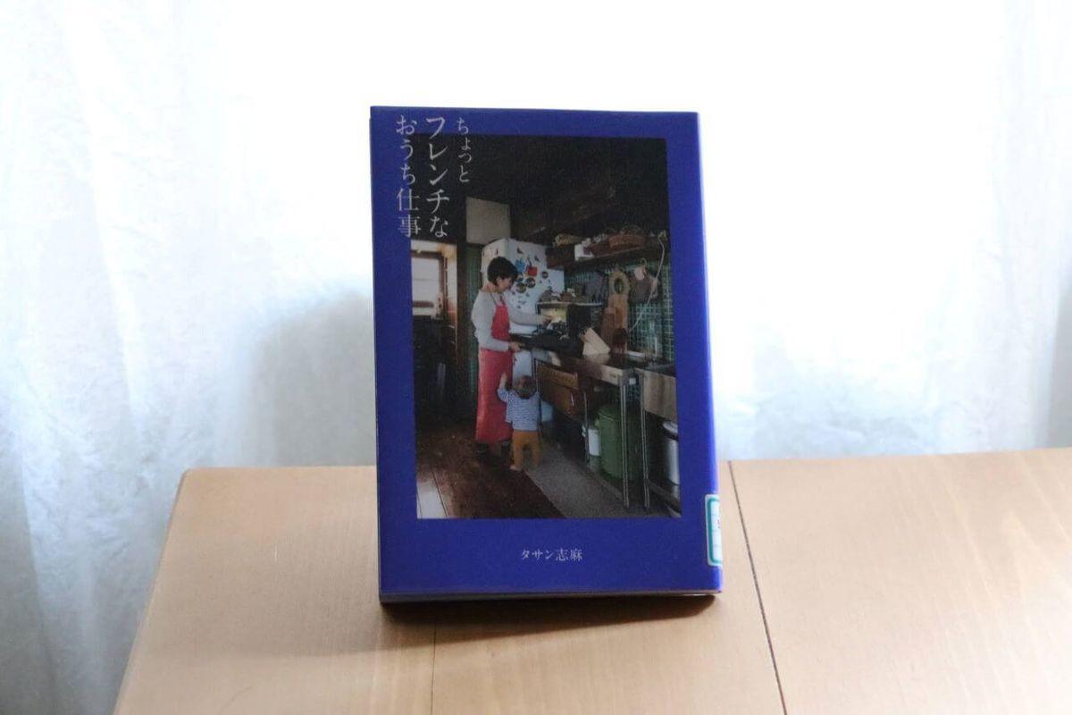 タサン志麻『ちょっとフレンチなおうち仕事』の表紙