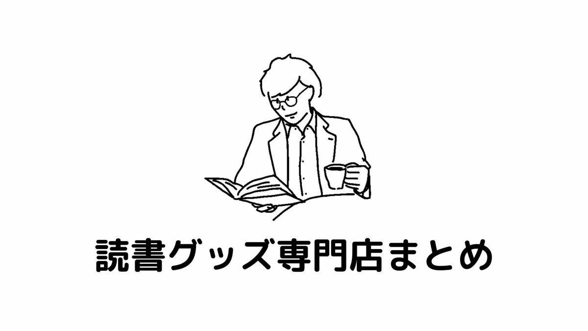 読書グッズ専門店まとめ