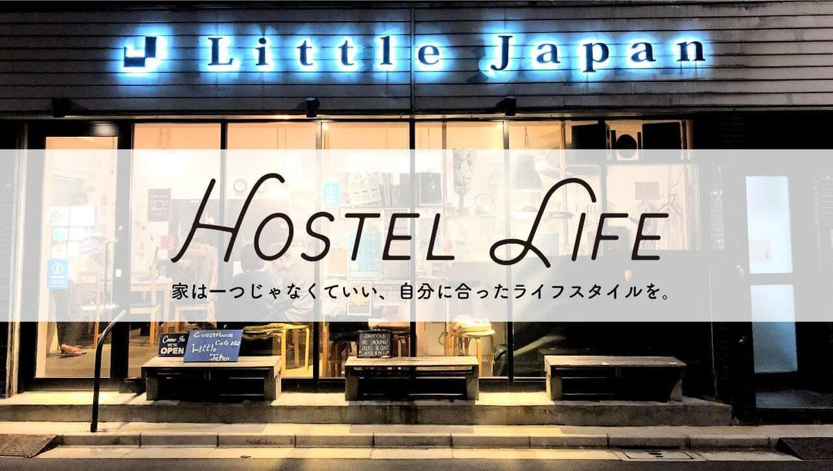 hostel lifeのロゴ