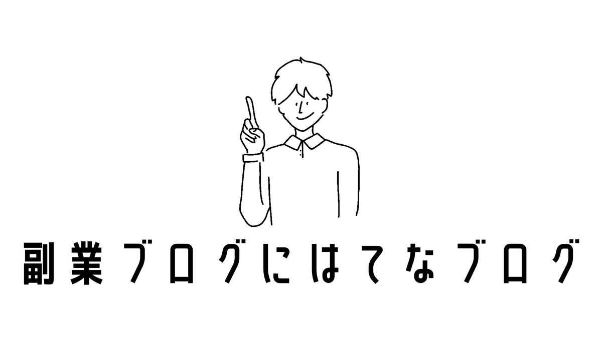 f:id:sohhoshikawa:20210228112303p:plain