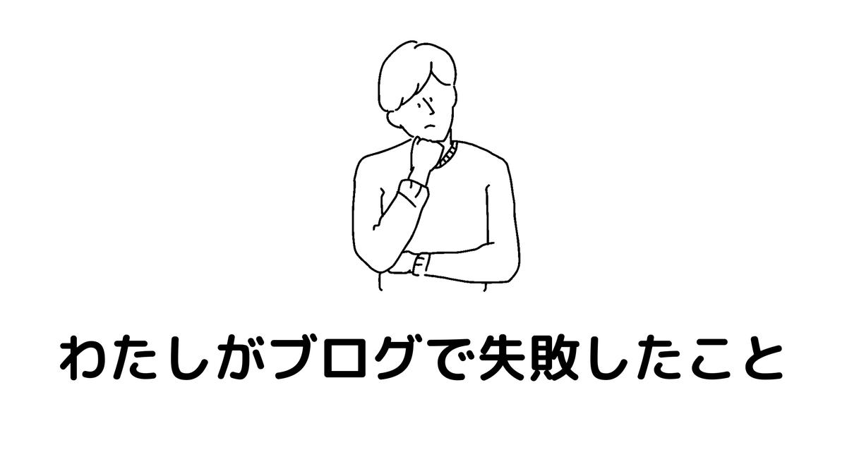 f:id:sohhoshikawa:20210301151216p:plain