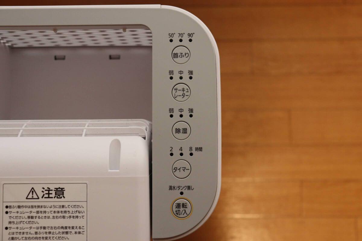 アイリスオーヤマの「サーキュレータ衣類乾燥除湿器 IJD-I50」のボタン