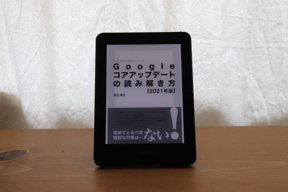 『Googleコアアップデートの読み解き方(2021年版)』の表紙