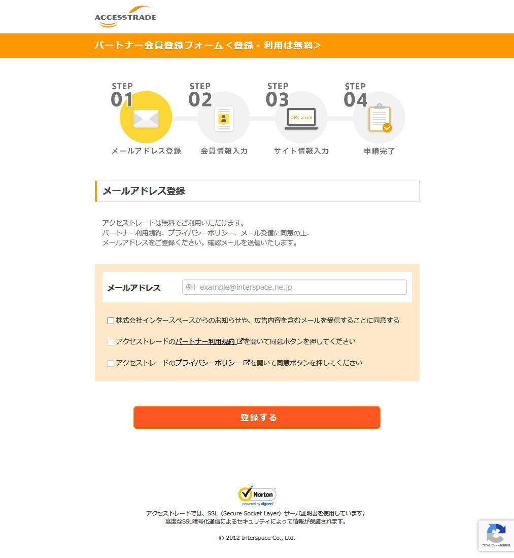 アクセストレードに登録する手順1