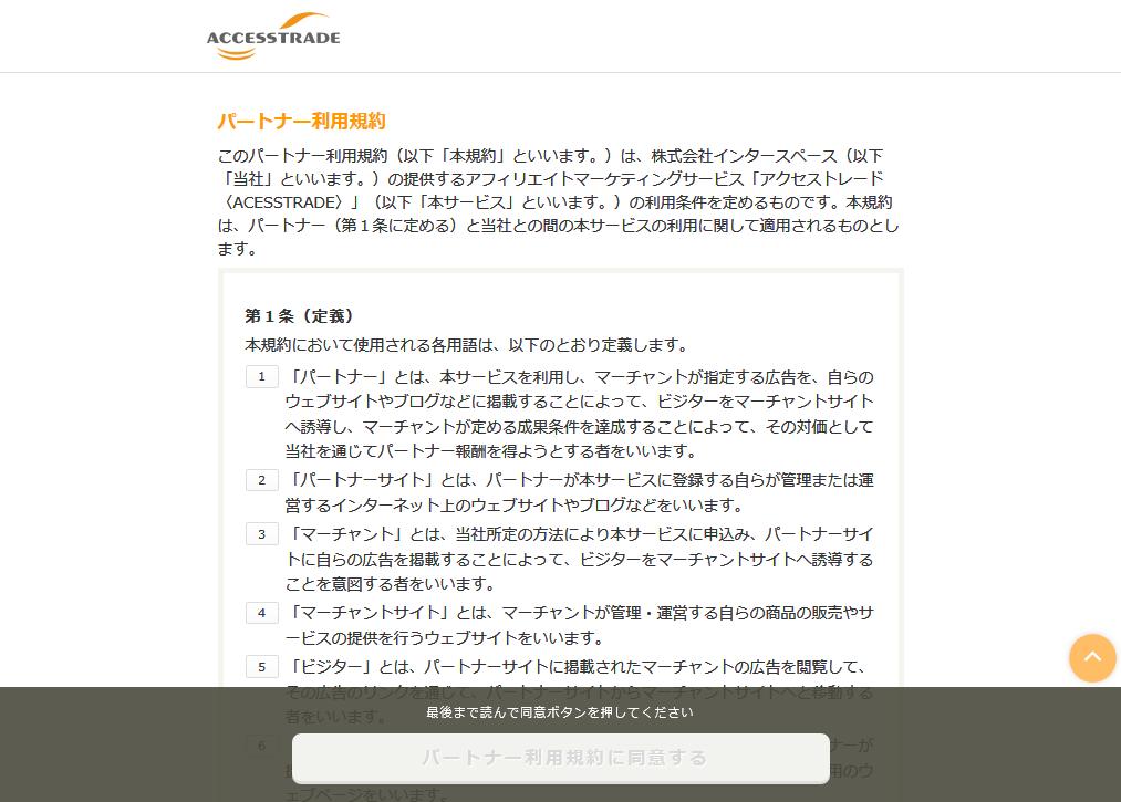 アクセストレードに登録する手順2