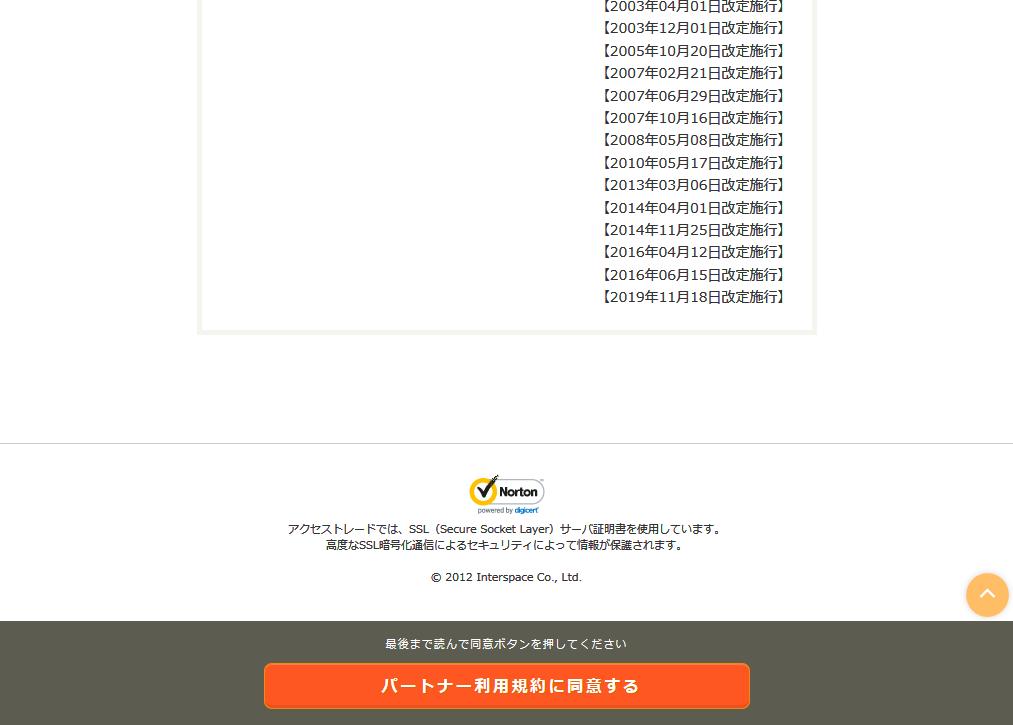 アクセストレードに登録する手順3