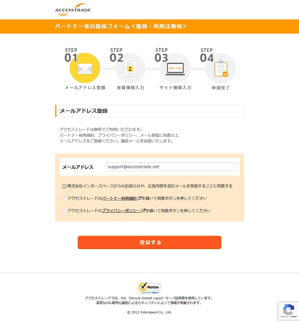アクセストレードに登録する手順6