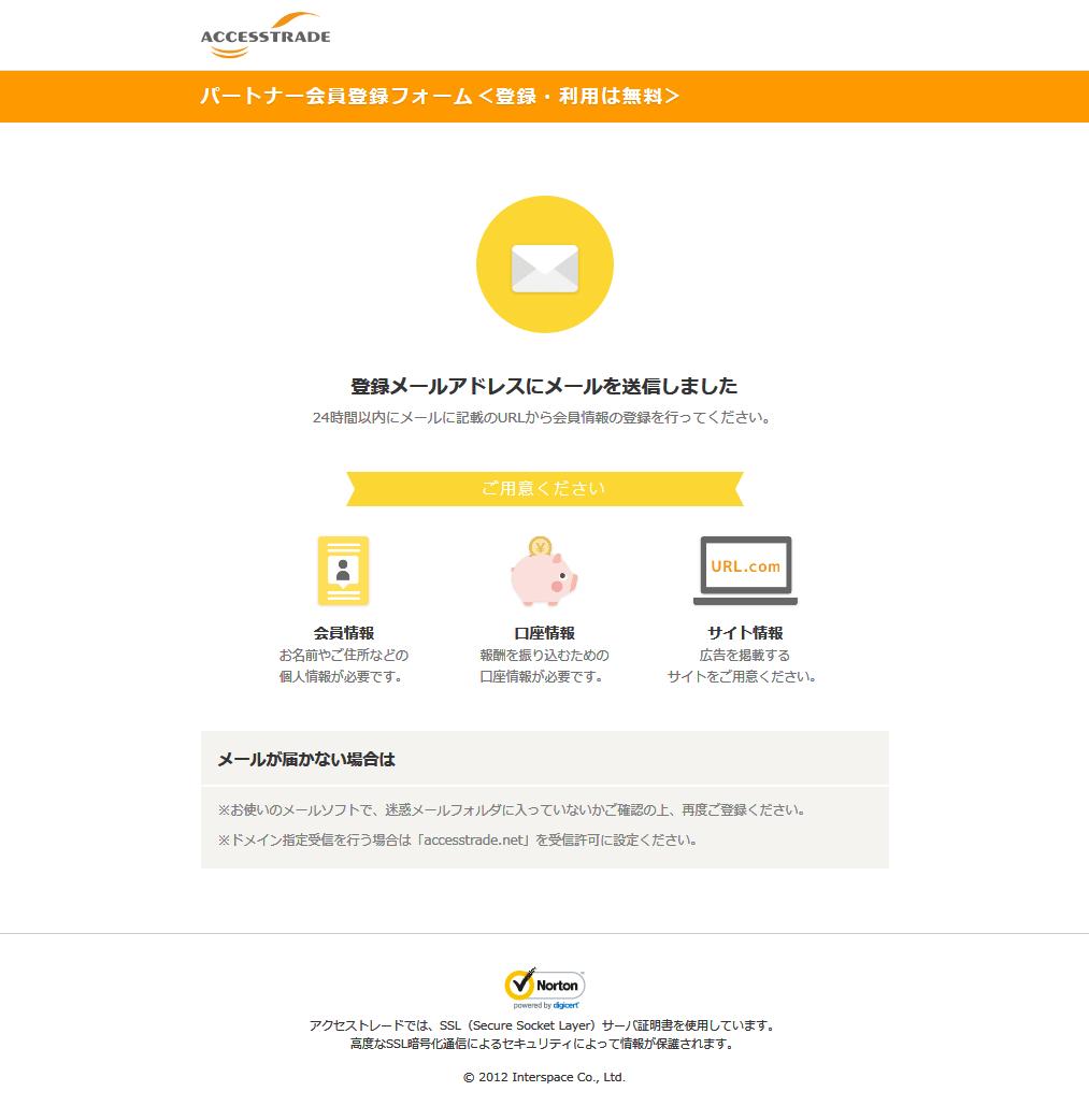 アクセストレードに登録する手順7