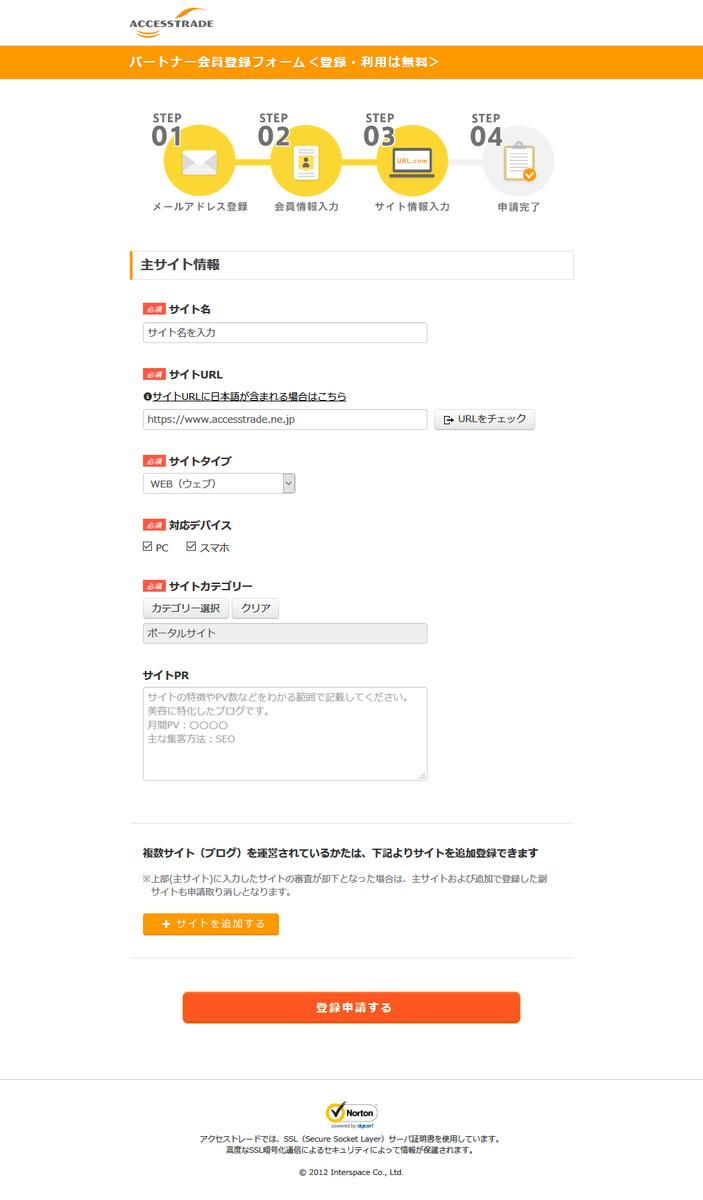 アクセストレードに登録する手順8