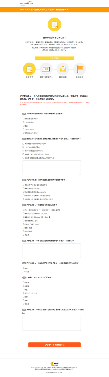 アクセストレードに登録する手順9