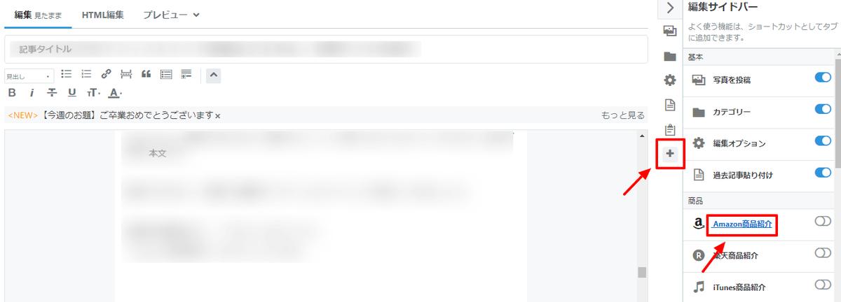 はてなブログの機能でAmazonアソシエイトリンクを貼る手順