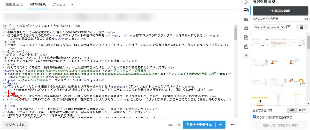 はてなブログでアフィリエイトリンクを貼る手順2