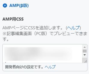 はてなブログでAMP用CSSを書く