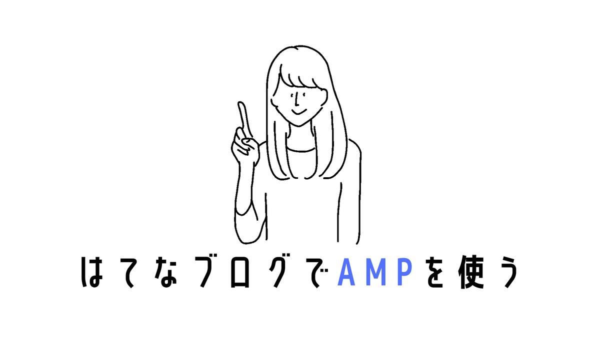 はてなブログのAMP機能まとめ