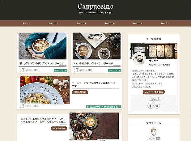 はてなブログテーマCappuccino