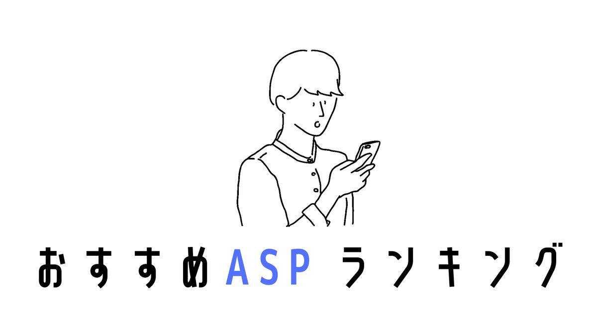 おすすめアフィリエイトサービスプロバイダ(ASP)ランキング