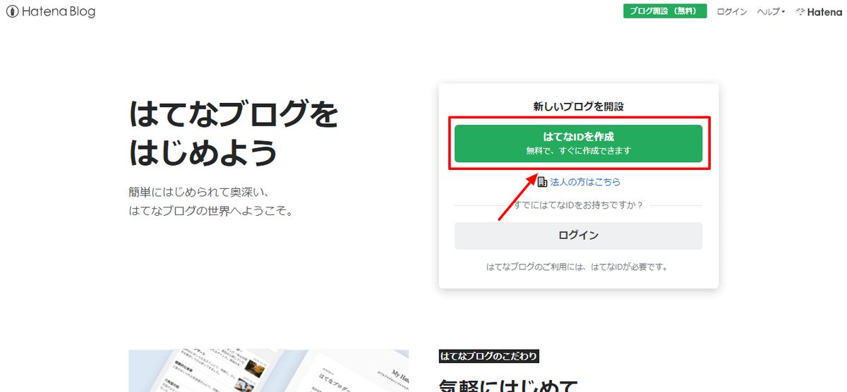 はてなブログのアカウント登録手順1