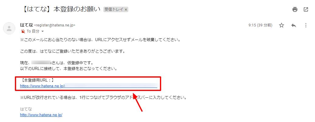 はてなブログのアカウント登録手順5
