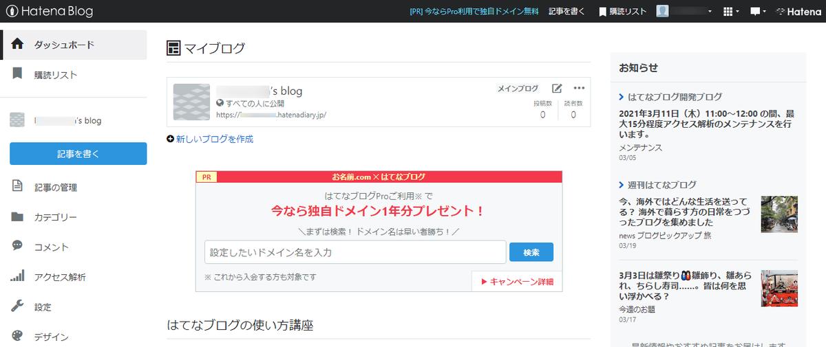 はてなブログのアカウント登録手順9