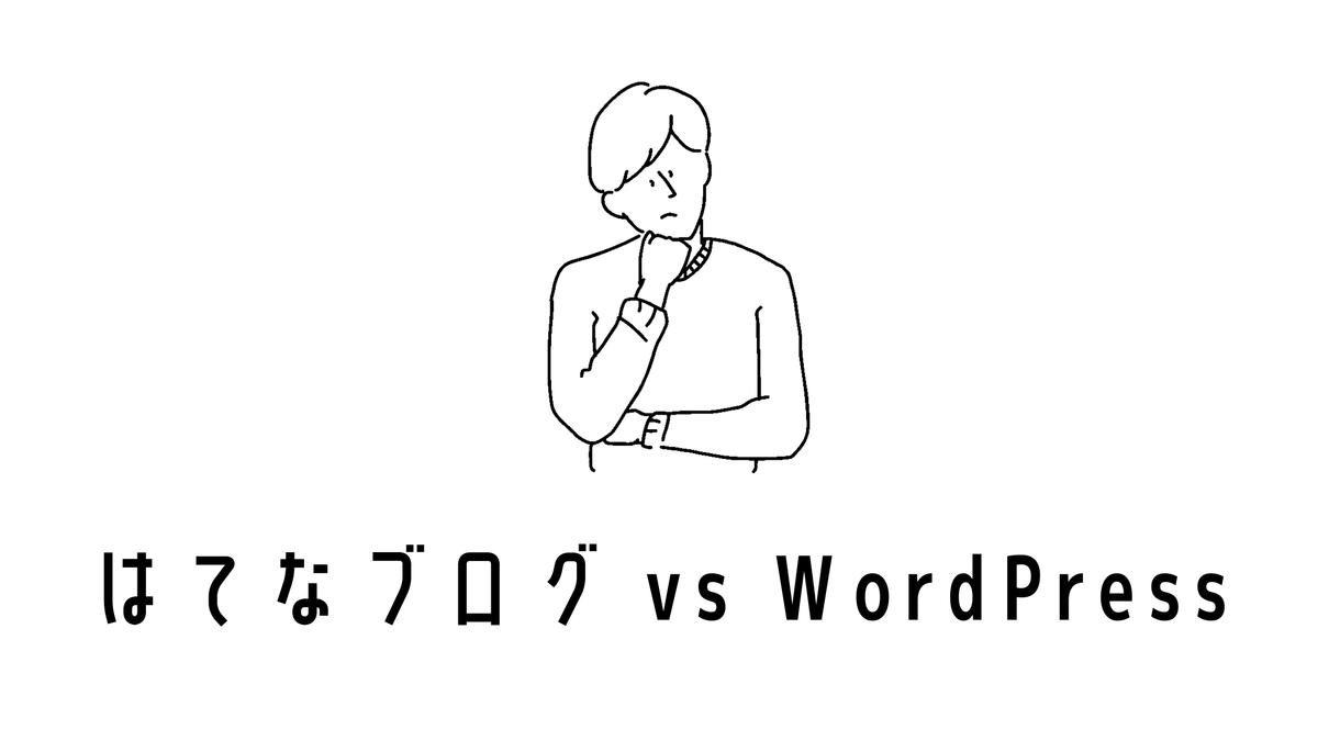 はてなブログとWordPressを比較