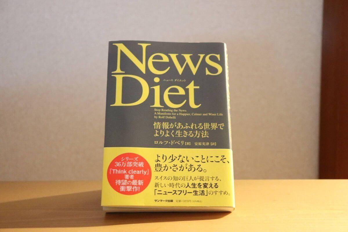 「News Diet」の表紙