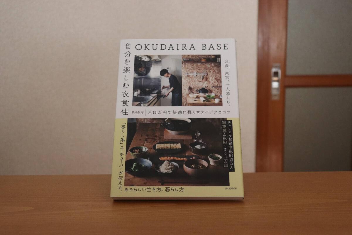 OKUDAIRA BASEの本の表紙