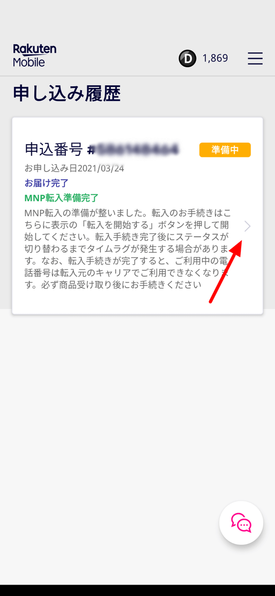 楽天モバイルのSIMカード切り替え手続き