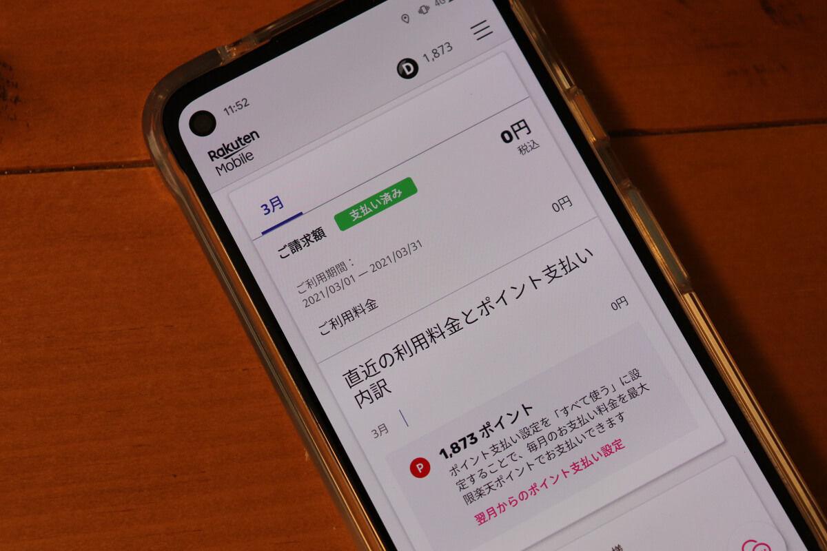 my楽天モバイルアプリの画面