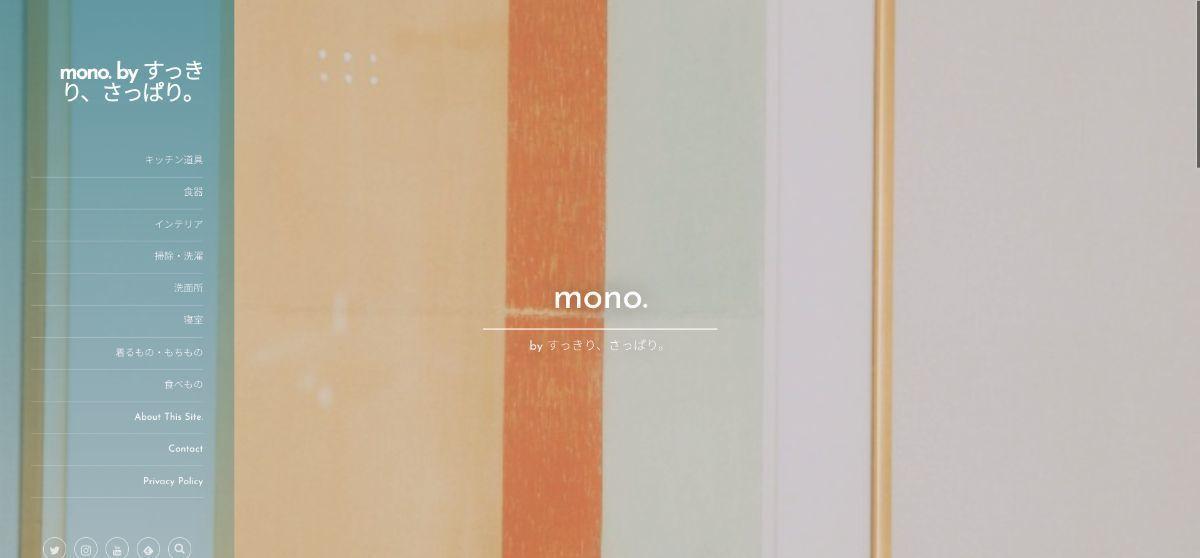 mono. by すっきり、さっぱり