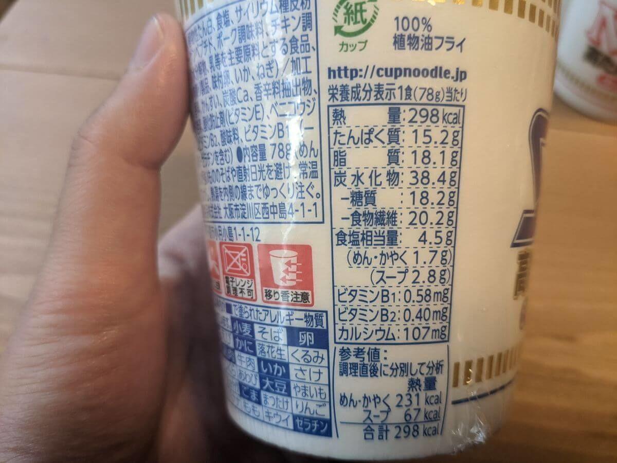カップヌードルproシーフード味の栄養成分表示