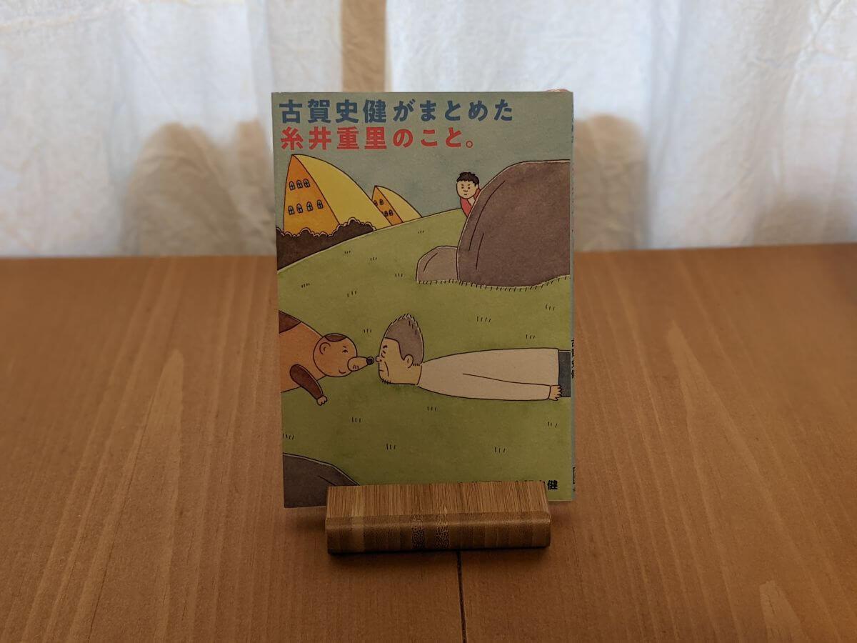 『古賀史健がまとめた糸井重里のこと。』の表紙