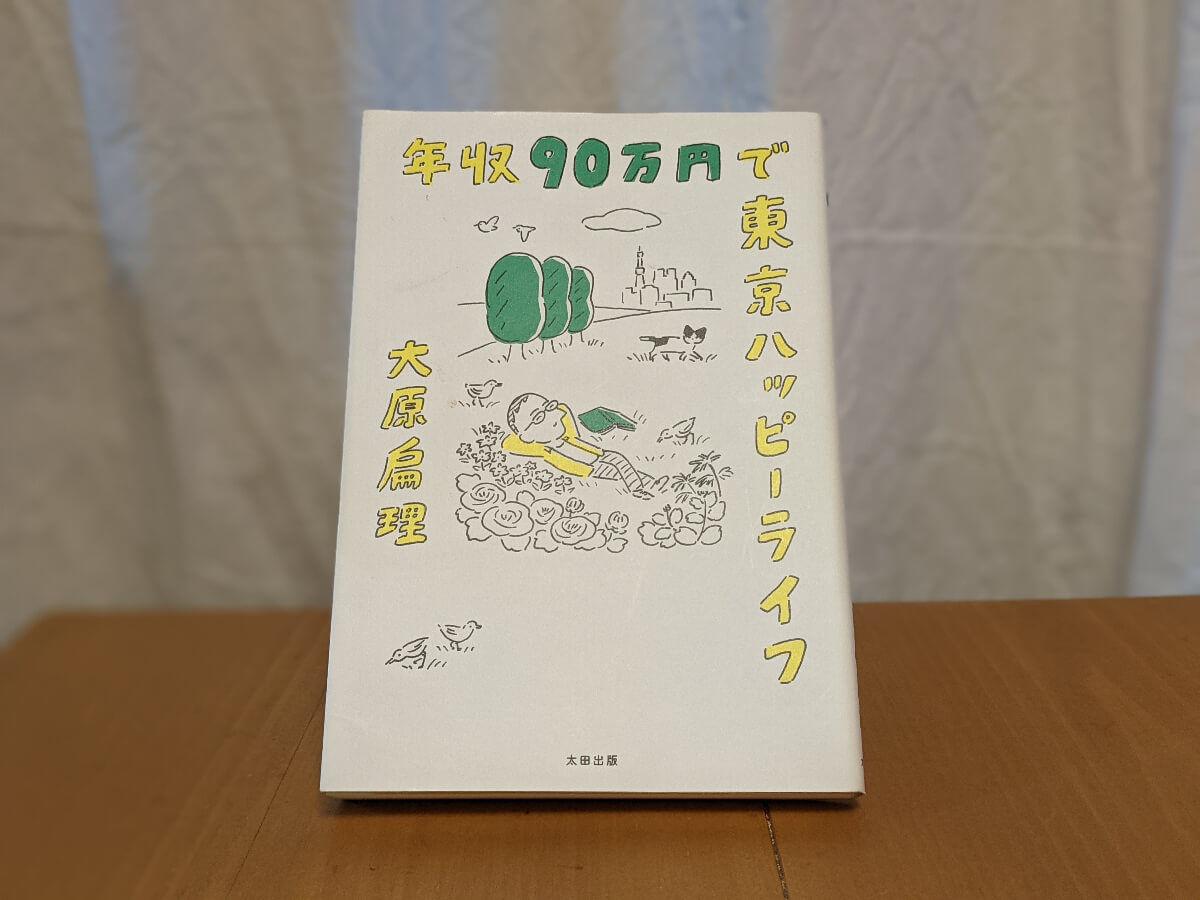 『年収90万円で東京ハッピーライフ』の表紙