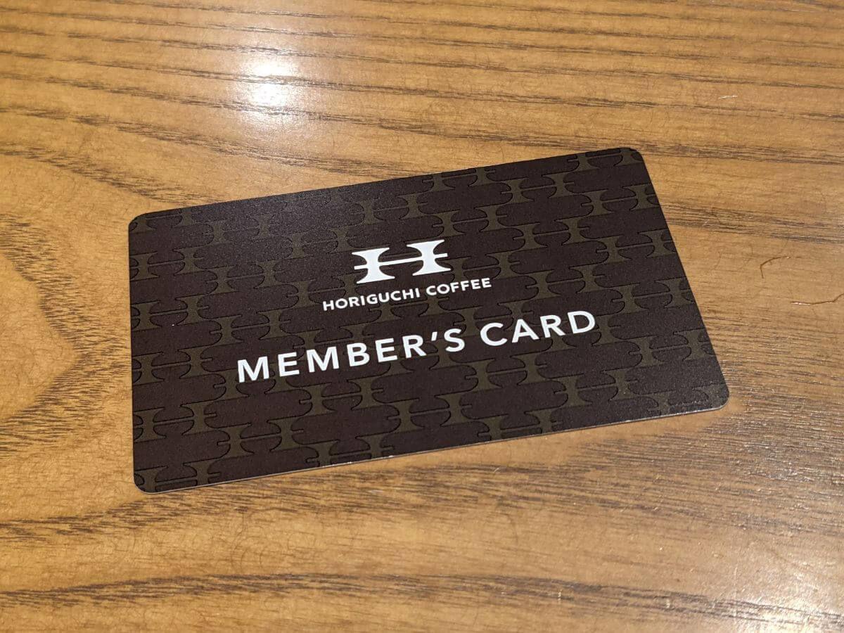 堀口珈琲のポイントカード