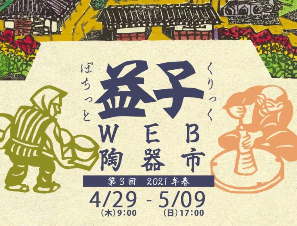 f:id:sohhoshikawa:20210430100436j:plain
