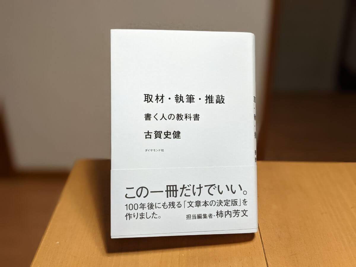 古賀史健『取材・執筆・推敲 書く人の教科書』の表紙