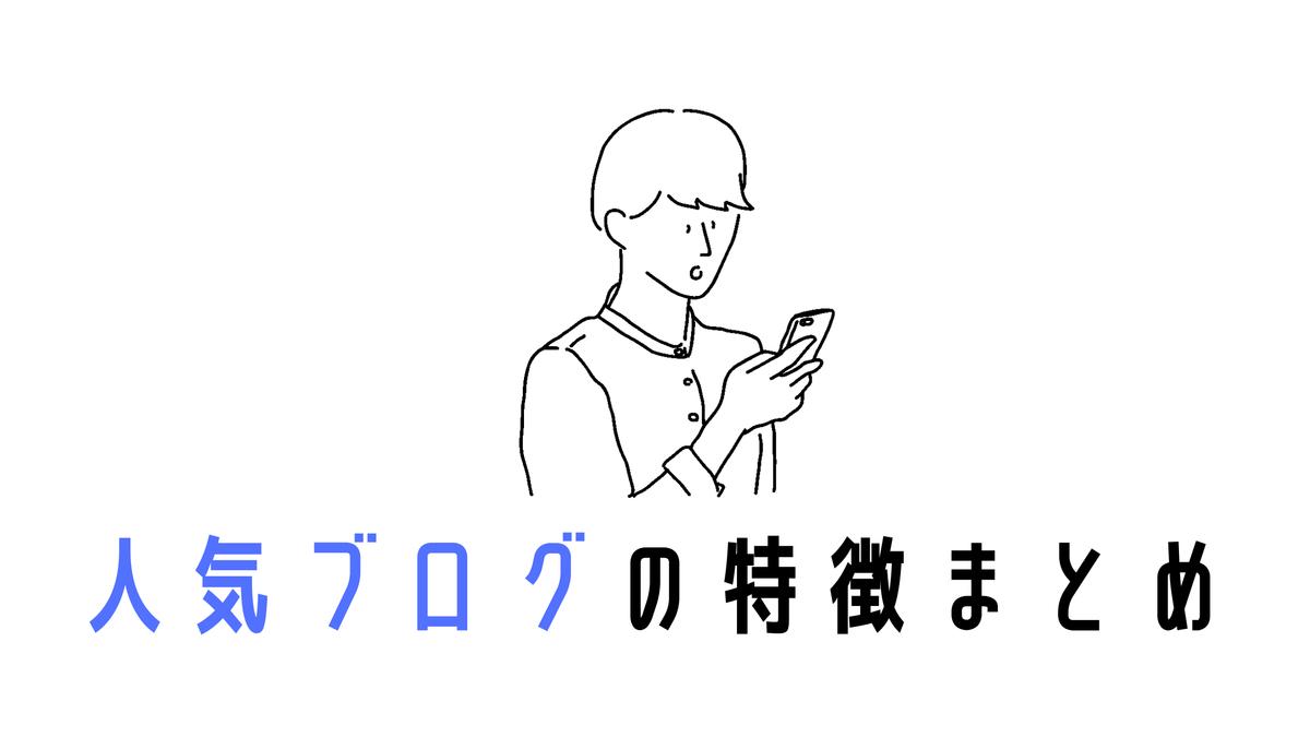 f:id:sohhoshikawa:20210509185537p:plain