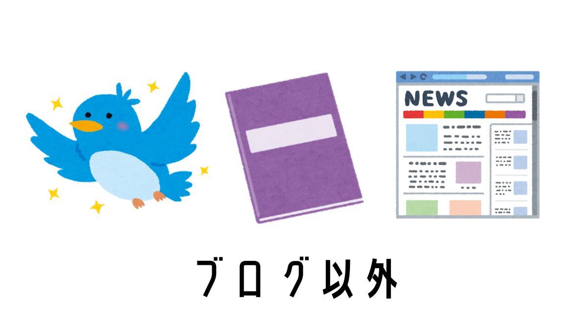 f:id:sohhoshikawa:20210510094635p:plain