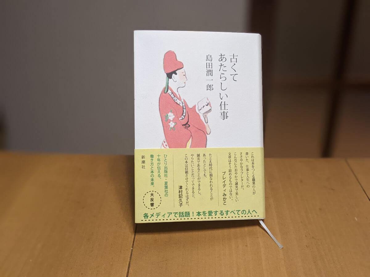 夏葉社の島田潤一郎さんの『古くてあたらしい仕事』の表紙