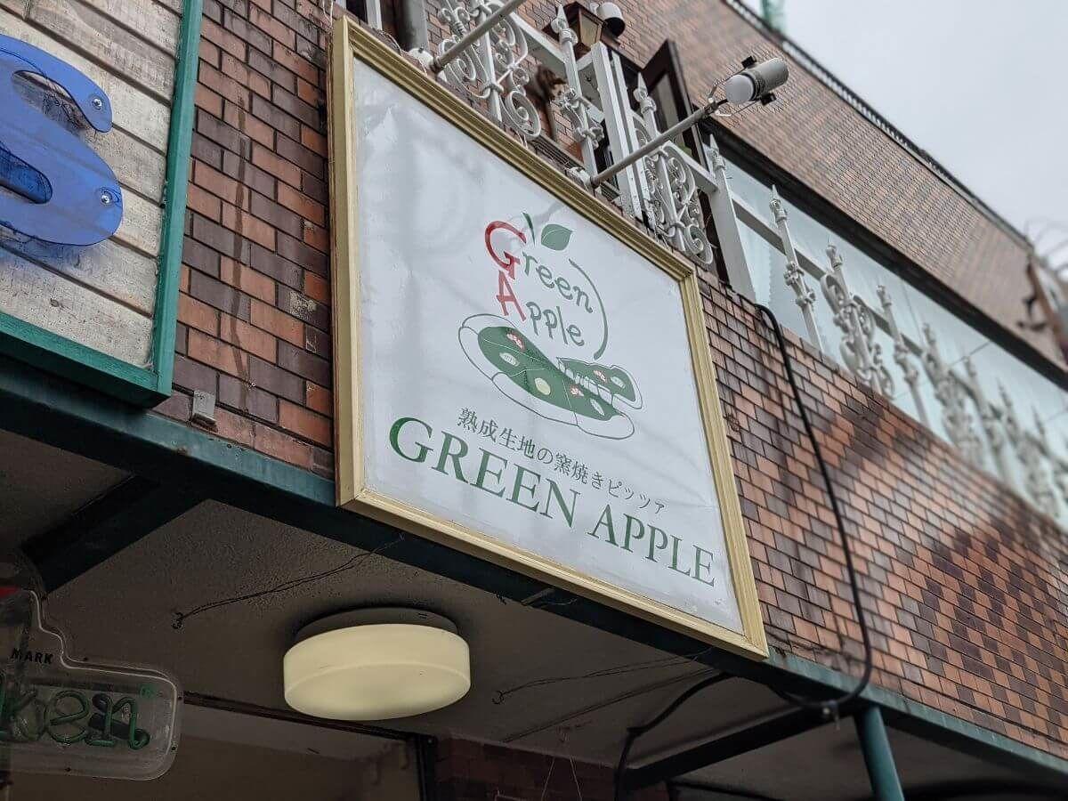 つつじヶ丘GREEN APPLEの看板