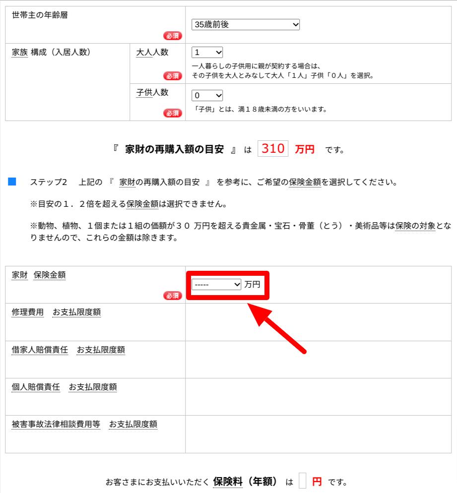 日新火災「お部屋を借りるときの保険」の加入手続き4