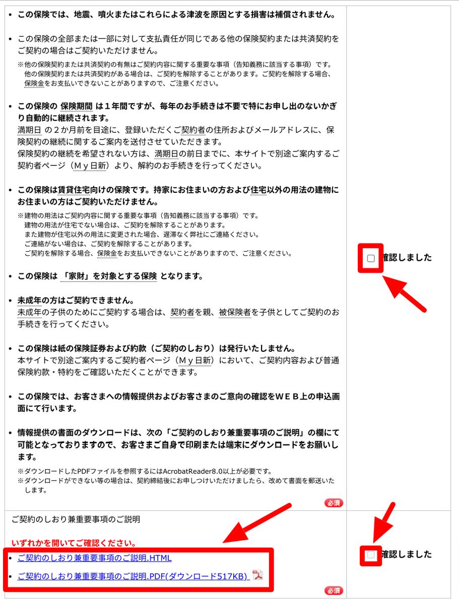日新火災「お部屋を借りるときの保険」の加入手続き6
