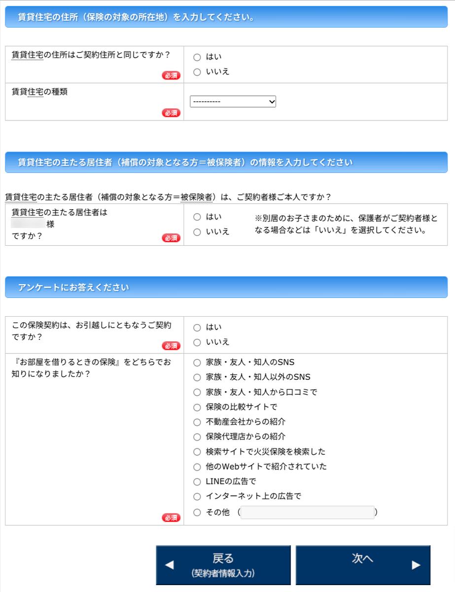 日新火災「お部屋を借りるときの保険」の加入手続き8