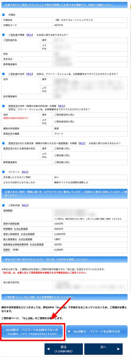 日新火災「お部屋を借りるときの保険」の加入手続き10